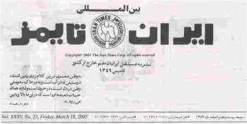 image فهرست وقایع و رویدادهای تاریخی مهم ۲۹ اسفند