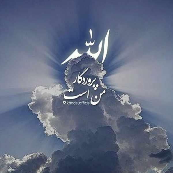 image, عکسی فوق العاده زیبا از الله پروردگار من است