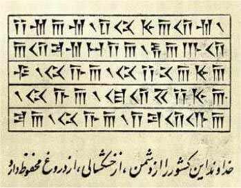 image, فهرست وقایع و رویدادهای تاریخی مهم ۹ فروردین