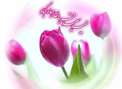 image, شعر های زیبا و جدید برای تبریک عید قربان
