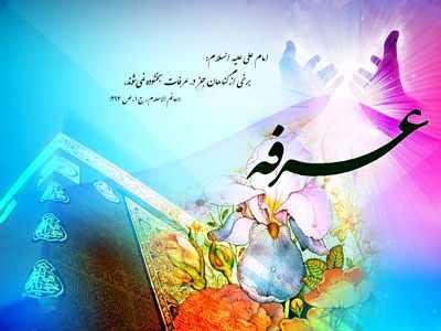 image شعرهای زیبا با مضمون تبریک و توصیف روز عرفه