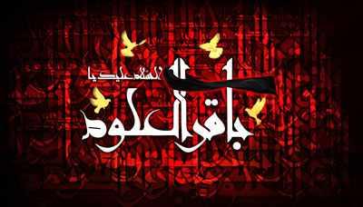 image, شعرهای زیبا برای تسلیت شهادت امام محمد باقر (ع)