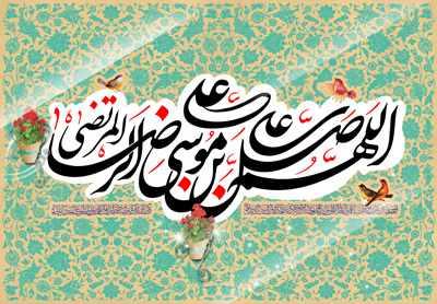 image شعرهای زیبا و جدید برای تبریک روز ولادت امام رضا علیه السلام