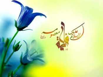 image, شعرهای زیبا و جدید به مناسبت ولادت حضرت معصومه (س)