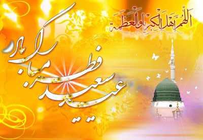 image, مجوعه کامل شعرهای زیبا درباره عید فطر