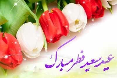 image مجوعه کامل شعرهای زیبا درباره عید فطر