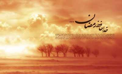 image شعرهای زیبا برای روززهای پایانی ماه مبارک رمضان