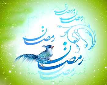 image شعر و متن های جدید و زیبا درباره ماه مبارک رمضان