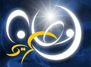 image, شعر و متن های جدید و زیبا درباره ماه مبارک رمضان