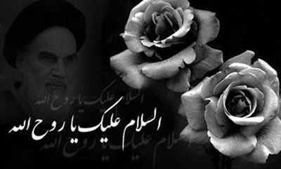 image, شعرهای مربوط به رحلت امام خمینی رحمه الله علیه