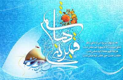 image شعر و مولودی های زیبا به مناسبت ولادت حضرت ابوالفضل علیه السلام