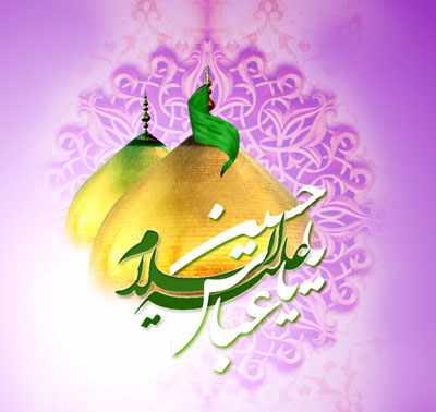 image, شعر و مولودی های زیبا به مناسبت ولادت حضرت ابوالفضل علیه السلام