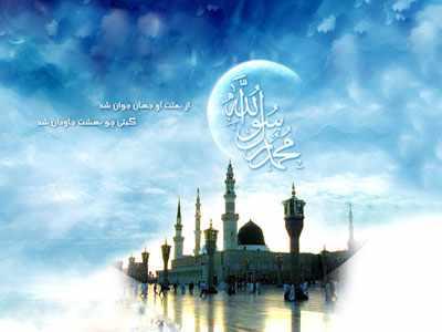 image مجموعه شعر و مولودی های زیبای عید مبعث و پیامبر اکرم (ص)