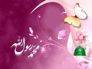image, مجموعه شعر و مولودی های زیبای عید مبعث و پیامبر اکرم (ص)