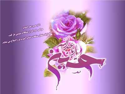 image, مجموعه شعر و مولودی های زیبا برای ولادت امام حسین (ع)