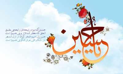 image مجموعه شعر و مولودی های زیبا برای ولادت امام حسین علیه السلام