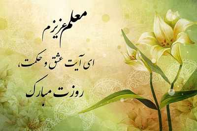 image مجموعه شعرهای زیبا و جدید برای تبریک روز معلم ۱۲ اردیبهشت