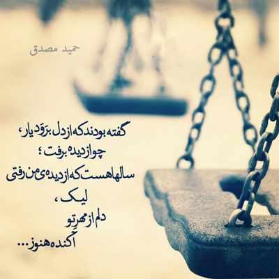 image, زندگی نامه حمیدمصدق شاعر و شعر زیبای دلم از مهر تو آکنده هنوز