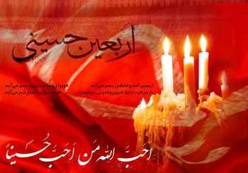 image, مجموعه شعرهای زیبا به مناسبت اربعین حسینی