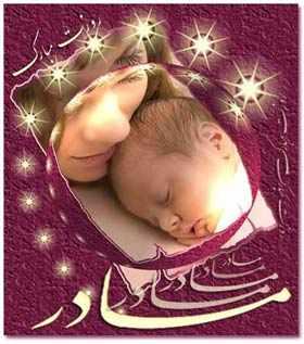 image, شعر های زیبا و جدید درباره مهر مادری و روز مادر