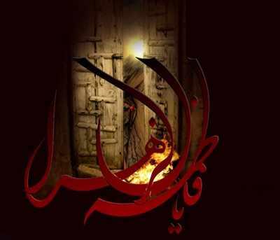 image, مجموعه شعر های زیبا برای دهه فاطمیه و شهادت حضرت زهرا (س)