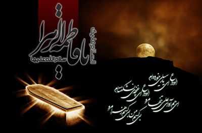 image, مجموعه شعر های زیبا برای دهه فاطمیه و شهادت حضرت زهرا سلام الله علیه