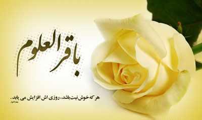 image شعر های زیبا برای تبریک سالروز میلاد امام محمد باقر علیه السلام