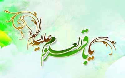 image, شعر های زیبا برای تبریک سالروز میلاد امام محمد باقر علیه السلام