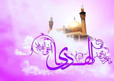 image, شعر ومولودی های زیبا به مناسبت تبریک ولادت امام هادی (ع)
