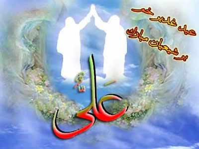 image مولودی ها و شعرهای زیبا برای عید غدیر خم