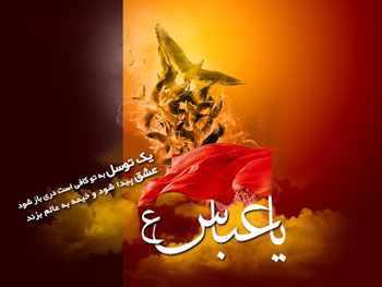 image شعرهای زیبا و نوحه ها برای روز دهم محرم عاشورا