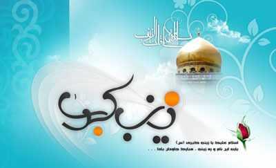 image مجموعه شعرهای زیبا برای میلاد حضرت زینب کبری سلام الله علیه