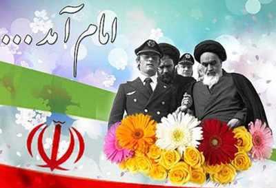 image, شعرهای زیبا برای سالروز ورود امام خمینی به ایران
