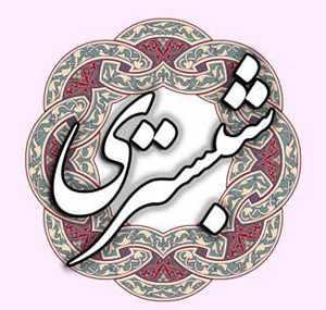 image شعر زیبای کنز الحقایق و زندگینامه شاعر شیخ محمود شبستری