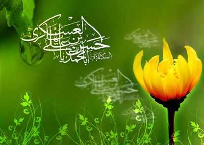 image, شعر و مولودی های زیبا به مناسبت ولادت امام حسن عسکری (ع)