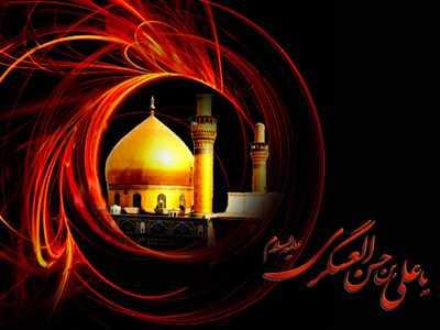 image دو شعر زیبا برای سالروز شهادت امام حسن عسکری علیه السلام