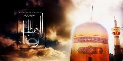 image, مجموعه شعرهای زیبای سالروز شهادت امام رضا علیه السلام
