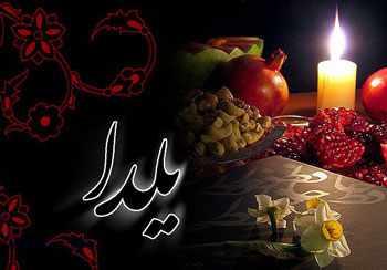 image مجموعه کامل شعرهای سروده شده برای شب یلدا