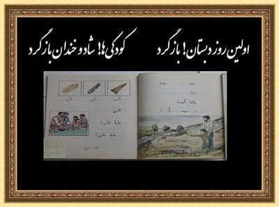 image شعر اولین روز دبستان بازگرد شاعر محمد علی حریری جهرمی