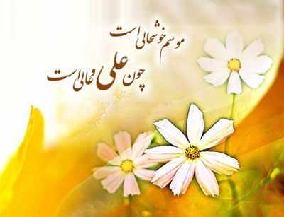 image, شعر و مولودی های زیبا به مناسبت ولادت حضرت علی(ع)