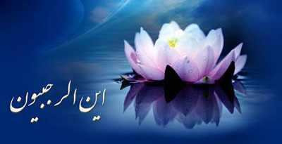 image شعرهای زیبا و خواندنی درباره ماه رجب