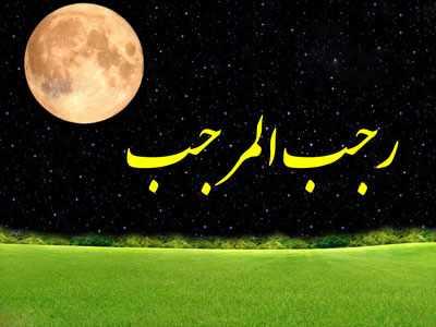 image, شعرهای زیبا و خواندنی درباره ماه رجب