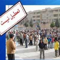 image, آیا مدرسه ها سه شنبه ۹ آذر ۱۳۹۵ تعطیل شده یا نه