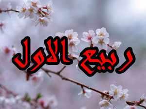 image متن های کوتاه و زیبا برای تبریک ماه ربیع الاول