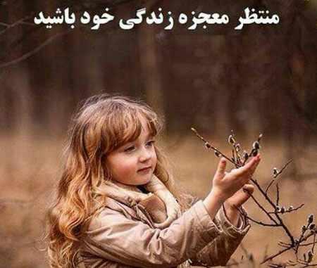 image عکس نوشته های زیبا و فلسفی درباره زندگی