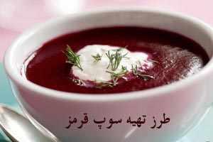 image آموزش پخت سوپ خوش رنگ لبو قرمز