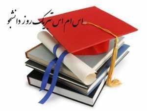 image متن های جدید زیبا جدی و طنز برای تبریک روز دانشجو ۱۶ آذر
