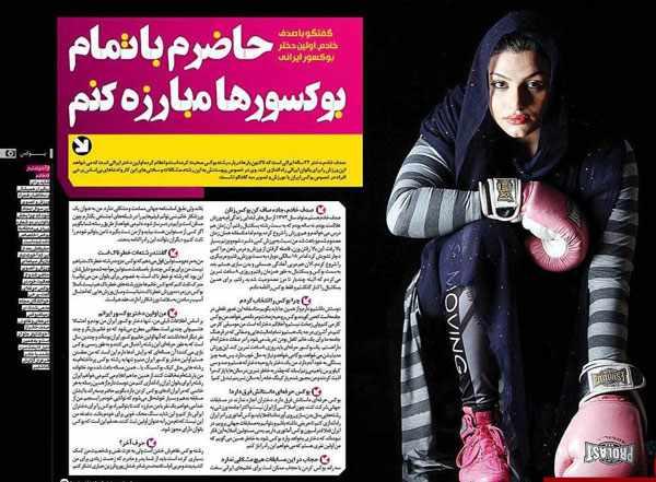 image تصاویر دیدنی از اولین زن بوکسور ایرانی