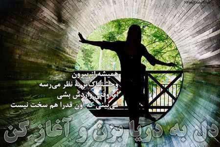 image عکس نوشته های زیبا و آموزنده