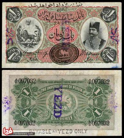 image عکس قدیمی ترین اسکناس ایران با تصویر ناصرالدین شاه